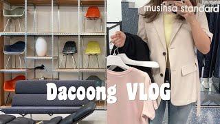 일상 vlog / 임스체어 쇼핑,성수동 투어(with …