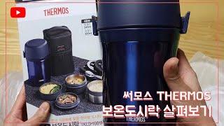써모스 보온도시락 개봉 + 보온 시간 늘리기 팁