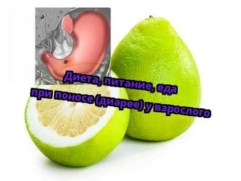 Диета, питание, еда при поносе (диарее) у взрослого