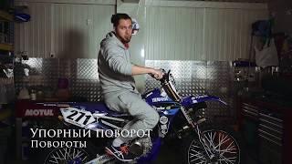 Упорный поворот на кроссовом мотоцикле. Видео тренировки по мотокроссу от Мотопарка Вельяминово