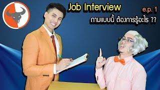 Job Interview #1 ผู้สัมภาษณ์ถาม ต้องการรู้อะไร