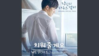 Gambar cover 치워줄게요 (Feat. RUNY)