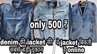 Denim की जैकेट 600 ₹ से सीधा फैक्ट्री से / denim wholsale jacket market/jafrabad jacket market