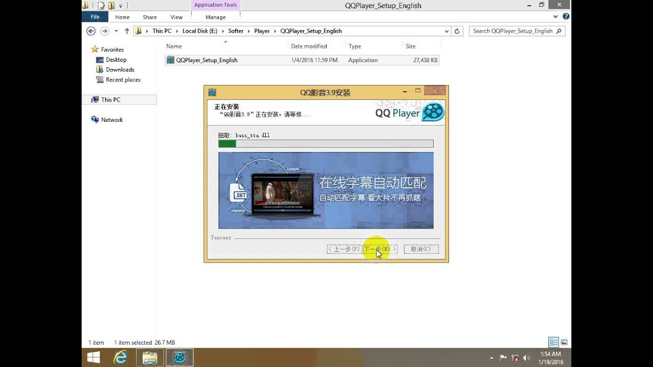 How to install QQ Player in pc