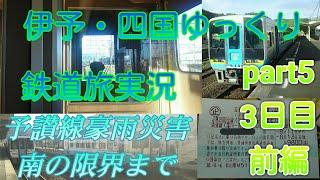 【ゆっくり鉄道旅】伊予・四国ゆっくり鉄道旅実況 part5 3日目前編 西日本豪雨災害により誕生したレア行き先特急