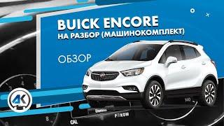 Buick Encore 2018: Обзор/тест автомобиля на разбор (машинокомплект) из США(USA) от...
