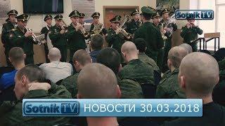 НОВОСТИ. ИНФОРМАЦИОННЫЙ ВЫПУСК 30.03.2018
