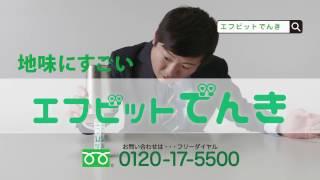 エフビットコミュニケーションズ営業社員の鈴木が出演する「エフビット...