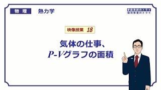 【高校物理】 熱力学18 気体の仕事、P-Vグラフ (25分)