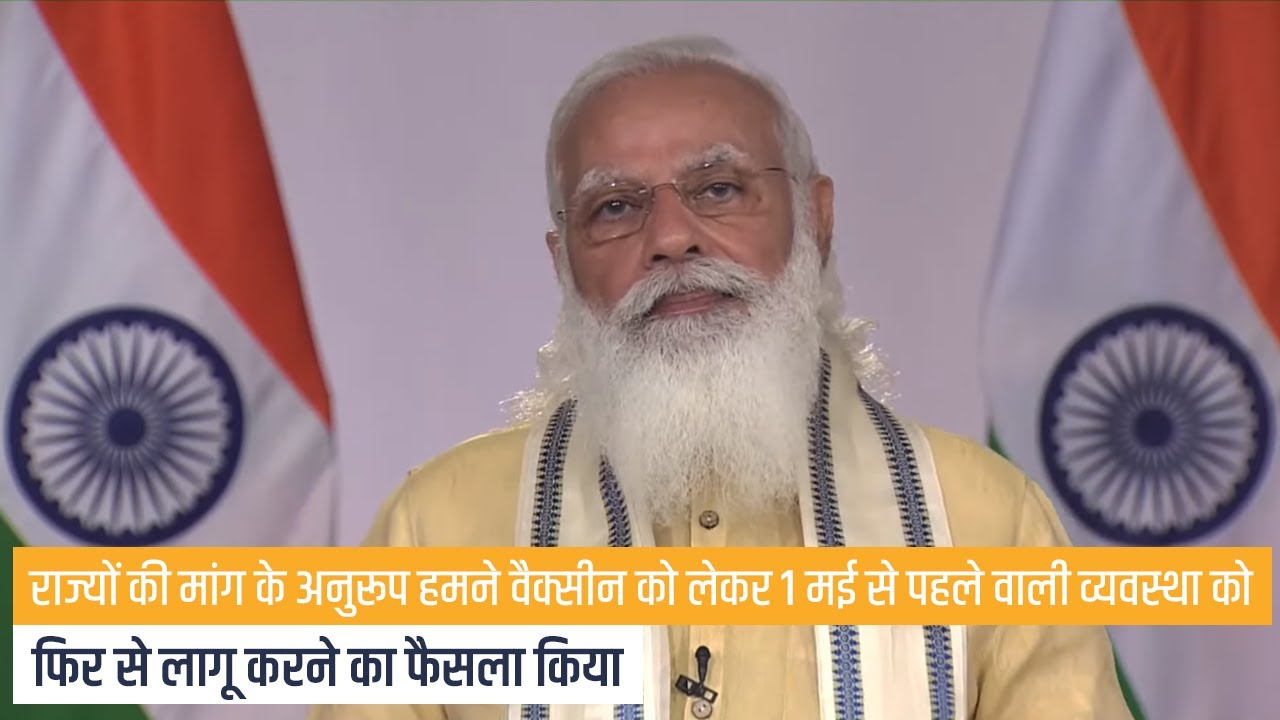 States had demanded decentralisation of vaccine procurement; several questions were raised: PM