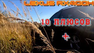 Lexus Rx400h 10 + Плюсов Имхо 🤘👍✅⚠️☢️🚀✈️🥇