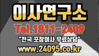 강북구 포장이사 완벽한 포장실력!
