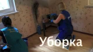 Уборка дома(Уборка загородного дома., 2013-05-29T05:41:19.000Z)