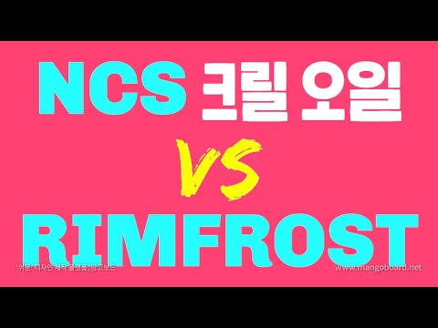 크릴 오일 추출방식 종류|NCS VS RIMFROST|No Chemical Solvent