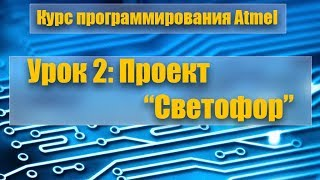 Курс программирования микроконтроллеров Atmel: Урок 2 - Порты микроконтроллера (Светофор)