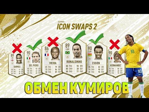 ОБМЕН КУМИРОВ FIFA 20 | ICON SWAPS 2 | КОГО ВЫБРАТЬ ?