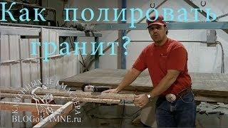 видео Полировка гранита