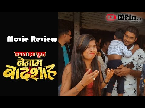 Benam Badshah(बेनाम बादशाह) || Chhattisgarhi Film Public Review || CGFilm 2020