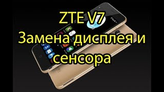 ZTE V7 Замена дисплея и сенсора модулем \ ZTE V7 Display and Touchsreen Replacement
