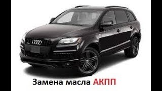 Замена масла АКПП Audi Q7  2014 года
