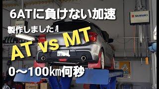 【スイスポ】速すぎるスイフトスポーツ6ATに100キロ加速で6MTが挑む!どれだけ馬力アップしたら勝てる?打倒オートマ!フル加速で勝利したい!ZC33S swift sport SWKコンプリート