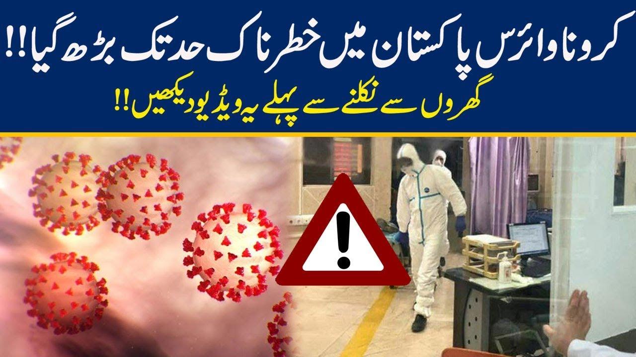 Pakistan Latest Victim Of Coronavirus