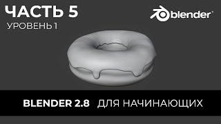 Blender 2.8 Уроки на русском Для Начинающих | Часть 5 Уровень 1 | Перевод: Beginner Blender Tutorial