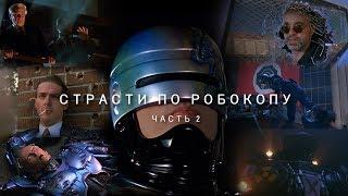 Страсти по Робокопу: Часть 2 - Безымянный Киноподкаст