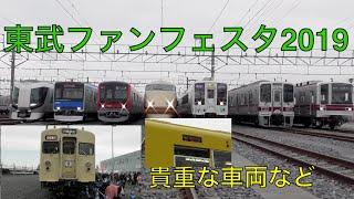 【貴重な車両も】東武ファンフェスタ2019に行ってみた!