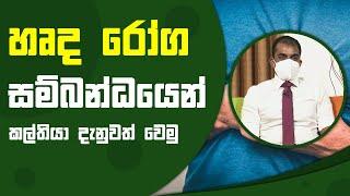 හෘද රෝග සම්බන්ධයෙන් කල්තියා දැනුවත් වෙමු | Piyum Vila | 15 - 10 - 2021 | SiyathaTV Thumbnail