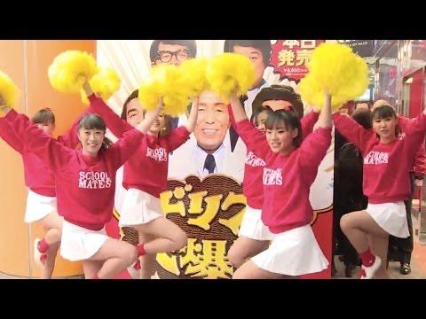 スクールメイツ、懐かし?のドリフダンスを披露!「ザ・ドリフターズ結成30周年記念 ドリフ大爆笑 DVD BOX」発売イベント