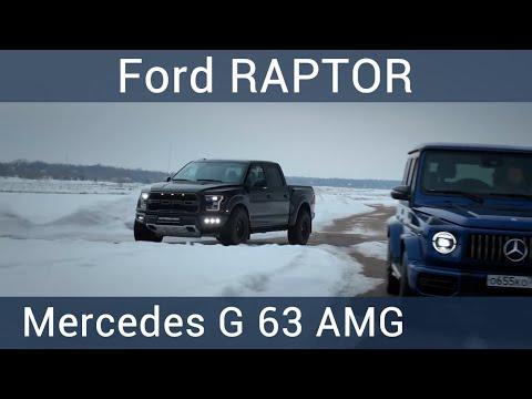 Ford Raptor и Гелик 63 AMG. Тест-драйв от Auto.ru