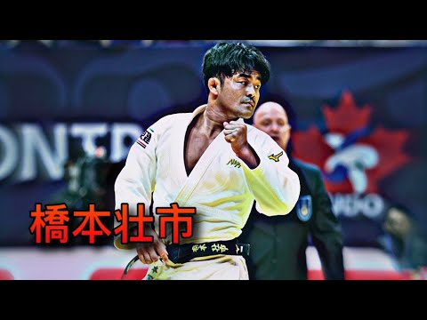 The Best Judoka In The World - Soichi Hashimoto 橋本壮市 世界で最高の柔道