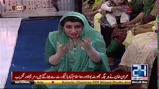 Ramzan Ishq Hai | 2st Iftar Transmission with Maya Khan | 29 May 2017