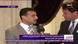 الاخبار - لقاء خاص مع طارق الخولى امين سر لجنة العلاقات الخارجية بـ مجلس النواب