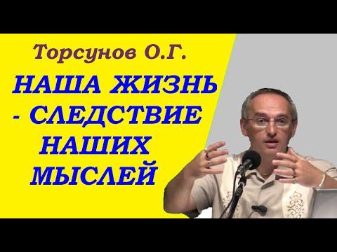 Торсунов О.Г. Наша ЖИЗНЬ - СЛЕДСТВИЕ наших МЫСЛЕЙ