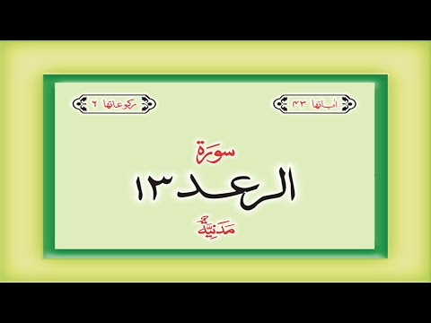 Surah 13 – Chapter 13 Ar Rad  complete Quran with Urdu Hindi translation