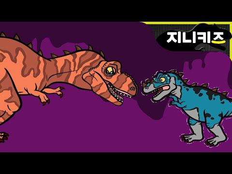기이한 공룡탐험 #28 미니 티라노사우루스   고르고사우루스 나노티라누스   ★지니키즈 공룡대탐험