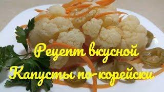 Рецепт вкусной Цветной Капусты по-корейски. Очень вкусный салат.