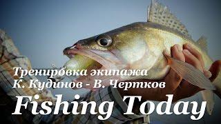Тренировка экипажа К. Кудинов - В. Чертков. PAL 2016 - 2 этап - Fishing Today