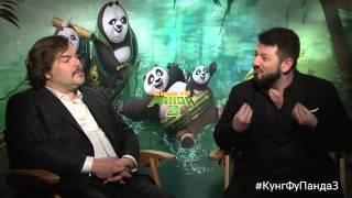 «Кунг-фу Панда 3» - Джек Блэк и Михаил Галустян