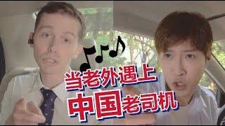 當老外遇上中國老師司機!