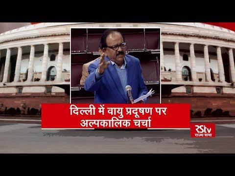 Sansad Samvad : Short duration discussion on Air pollution in Delhi | EP - 01