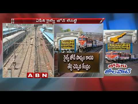 PM Modi gives shock to AP | Centre declares no railway zone for  Visakhapatnam