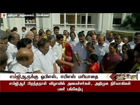 EPS and OPS honoured MGR's statue on his birthday | #MGR #OPS #EPS #AIADMK