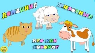 Домашние животные для детей. Кто как говорит? Часть 1. Развивающие мультфильмы для детей