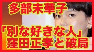 多部未華子「別な好きな人」ができて窪田正孝と破局か 主演映画『あやし...