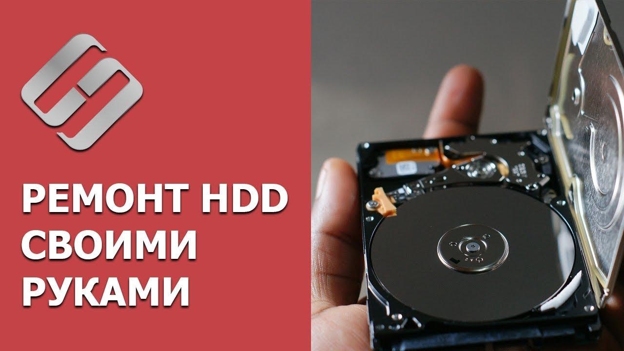 Ремонт жесткого диска своими руками, если HDD не определяется, глючит, зависает в 2020 ?