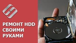 Ремонт жесткого диска своими руками, если HDD не определяется, глючит, зависает в 2019