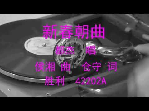 新春朝曲    -    都杰